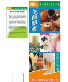 奶茶 咖啡 X展架图片