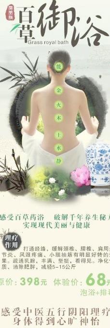 百草药浴(分层精细)图片