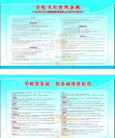 學校衛生管理 常見病傳染病防治展板圖片