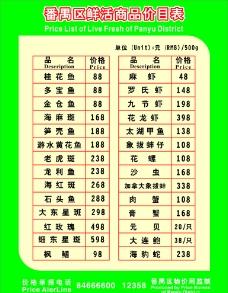 物价局海鲜价目表图片