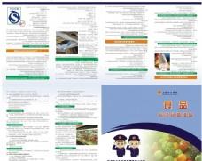 食品安全法律法规四折页