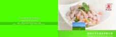 美食画册封面图片