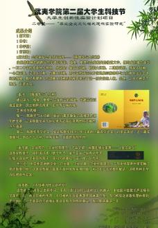 茶葉企業文化海報圖片